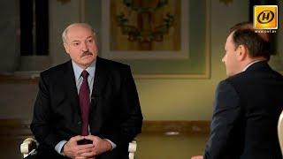 Александр Лукашенко дал интервью телеканалу «Россия 24»