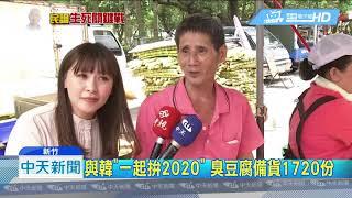 20190629中天新聞 「國瑜夜市」新竹再現 攤商提前備滿料開賣