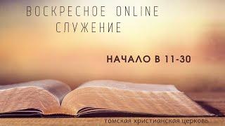 01 11 2020 Онлайн служение Томской Христианской Церкви