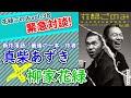 【緊急対談!】新作落語「最後の一本」作者・真柴あずきさんと柳家花緑