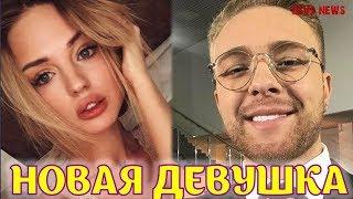 Егор Крид - новая девушка после проекта холостяк 6.