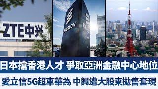 日本搶香港人才 爭取亞洲金融中心地位|愛立信5G超車華為 中興遭大股東拋售套現|產業勁報【2020年7月3日】|新唐人亞太電視