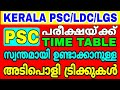 VEO / KERALA PSC / HOW TO MAKE A STUDY TIME TABLE FOR VEO EXAM