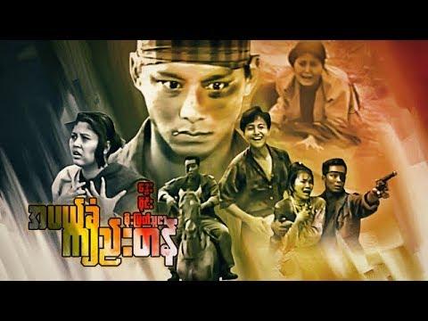 Myanmar Movies-A Pal Khan Kyee Tan-Dway, Soe Myat Thuzar