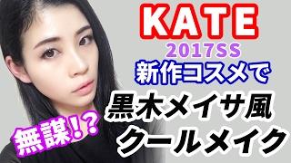 2017年2月1日発売春のKATE新作コスメを使って無謀にも黒木メイサさん風...
