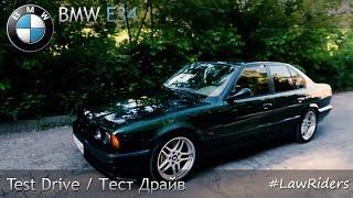 [#LawRiders] BMW - E34 | Тест-Драйв Arjevanidze drive