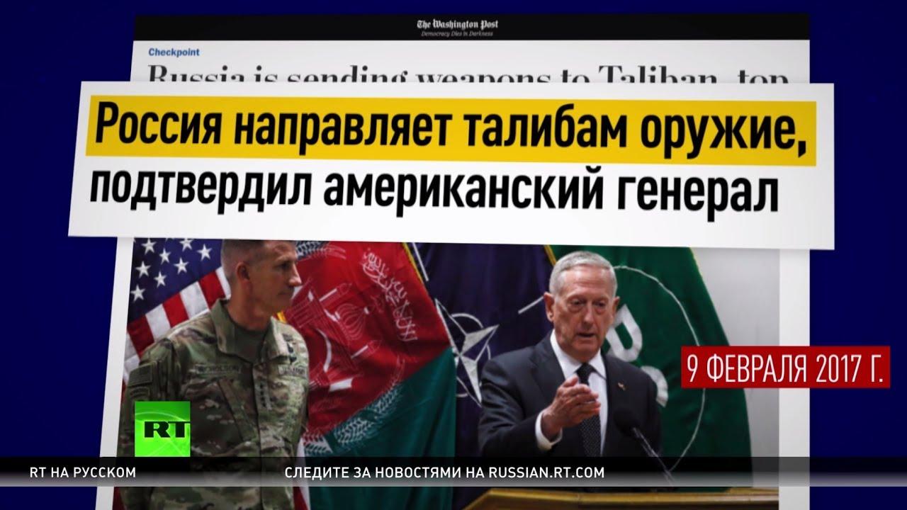 Лучшая защита — нападение: зачем США обвиняют Россию в поддержке талибов