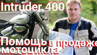 Услуга помощи в Продаже мотоциклов. Продается Suzuki Intruder 400, 2006 г, 200 т.р.