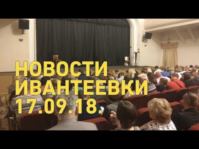 Новости Ивантеевки от 17.09.18.