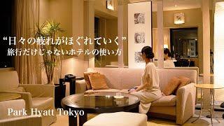 日々の疲れがほぐれていく/旅行だけじゃないホテルの使い方/28時間ロングステイ/パークハイアット東京