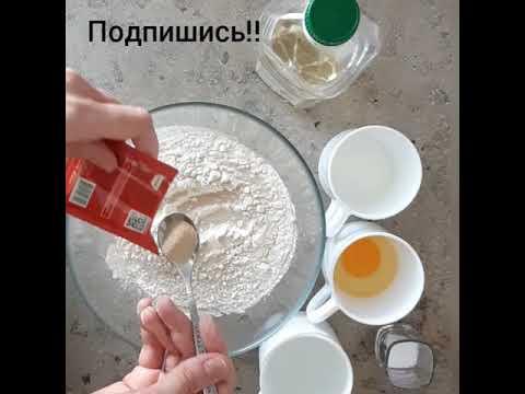 Супер быстрый и простой рецепт Дрожжевого теста!!!