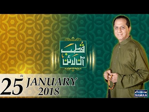 Qutb Online | SAMAA TV | Bilal Qutb | 25 Jan 2018