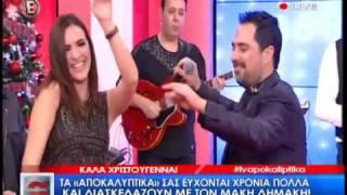 Μάκης Δημάκης Live 25 12 2016