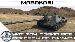 Чит-704 Побил Все Рекорды По Дамагу World Of Tanks