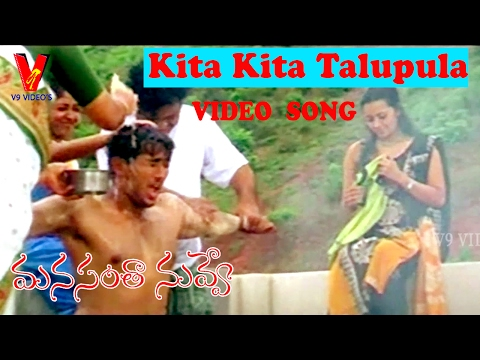 KITA KITA TALUPULU VIDEO SONG |MANASANTHA NUVVE | TELUGU MOVIE |UDAY KIRAN | REEMA SEN| V9 VIDEOS
