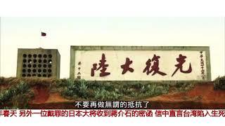 日本人如何帮助老蒋反攻大陆?