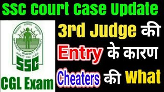 Entry Of 3rd Judge Creates Problem For Cheaters In SSC CGL/CHSL 2017 Supreme Court Case |Update|