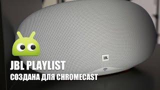 JBL Playlist - создана для Chromecast