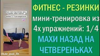 1 4 ФИТНЕС РЕЗИНКИ ТРЕНИМ МАХИ НАЗАД НАГРУЗКА БОЛЬШОЕ СОПРОТИВЛЕНИЕ КОМПЛЕКС shorts Healbe