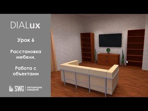 DiaLUX. 6 урок. Расстановка мебели и работа с объектами | SWG
