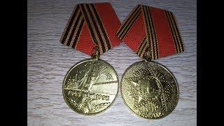 Выиграл медаль 50 лет победы