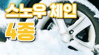 겨울철 스노우 체인 4종 소개 및 장단점!