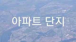 좋았던 시절의 747 창가 풍경/인천에서 프랑크푸르트까…