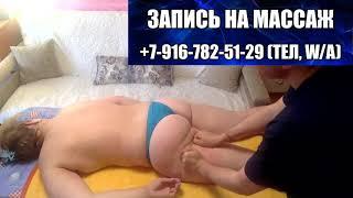 Хороший массаж в Москве, СПб. Какой массаж лучше? Лучший антицеллюлитный массаж. the best massage