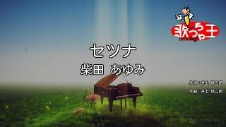 【カラオケ】セツナ/柴田 あゆみ