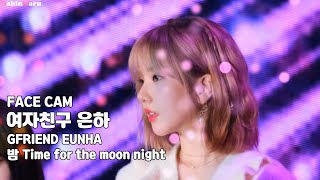 [4K60p] 페이스캠 Face Cam 여자친구(GFRIEND)은하(EUNHA)-밤(Time for the …