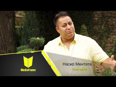 ▶️▶️▶️ Наско Ментата-Ходи мале /// Nasko Mentata-Hodi male(2017)