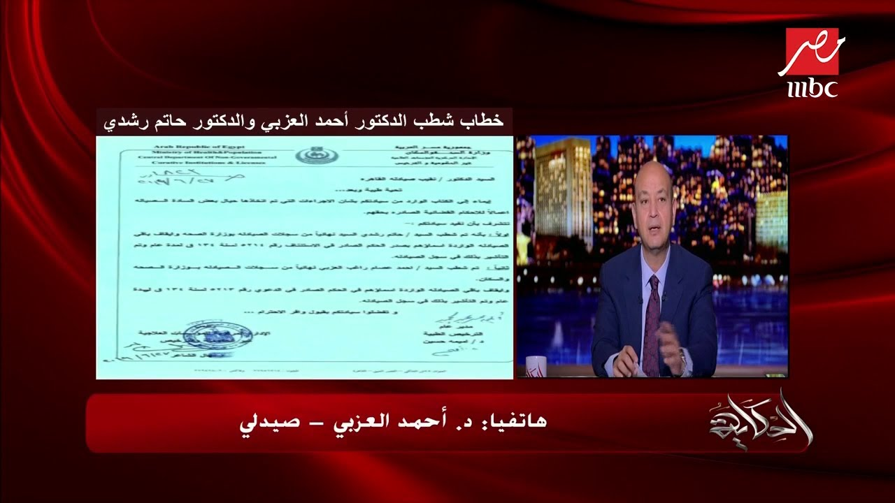 تعليق الدكتور أحمد العزبي على قرار الصحة بشطبه نهائياً من سجلات الصيادلة بالوزارة #الحكاية
