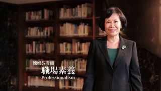 職場素養 (Professionalism) - 陳嫦芬