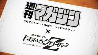 ももいろクローバーZ「BLAST!」× 週刊少年マガジン「ベイビーステップ」、「DAYS」、「8月アウトロー」COLLABORATION VIDEO