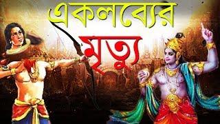 শ্রীকৃষ্ণ কেন একলব্যের বধ করেছিলেন | Why Krishna killed Eklavya