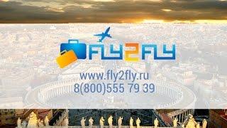 Рим Италия Горящие туры Флай Ту Флай Fly2Fly.ru(Туристическая компания Fly2Fly.ru http://fly2fly.ru/ Здравствуйте вас приветствует туристическая компания Флай Ту..., 2016-05-01T07:29:41.000Z)