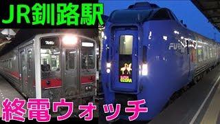 終電ウォッチ☆JR釧路駅 根室本線・釧網本線・花咲線の最終列車! 厚岸行き・摩周行きなど