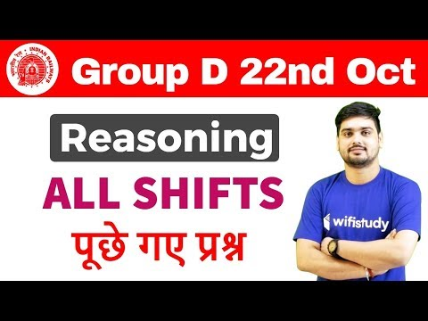 RRB Group D (22 Oct 2018, All Shifts) Reasoning | Exam Analysis & Asked Questions | Day #23