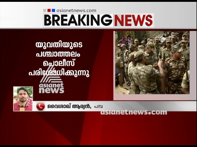 Anju in Pamba seeking police security to enter Sabarimala