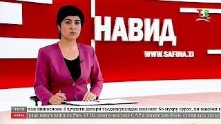 Новости Таджикистана . Навид 11.04.2019