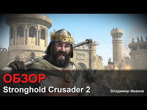 Stronghold Crusader 2 - Обзор [Владимир Иванов]