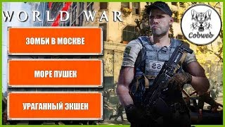 World War Z Зомби в Москве, разные классы персонажей, море пушек и ураганный экшен в Ворлд Вар Зет