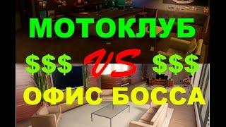 GTA Online - МОТОКЛУБ или ОФИС босса - что Выгоднее - сравнение thumbnail
