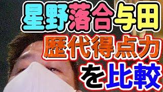 【中日ドラゴンズ】星野・落合・与田・歴代のチーム得点力を比較【おっさんぽ】