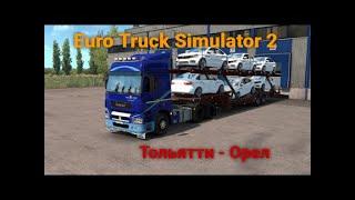 Euro Truck Simulator 2  (Тольятти - Орел) (Россия)  путешествие по сборке из 8 карт.