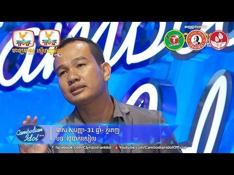 Cambodian Idol Season 2 | Judge Audition | Week 1 | មាស សុបញ្ញា | ថ្ងៃបាក់រសៀល