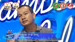 Cambodian Idol Season 2 - Judge Audition - Week 1