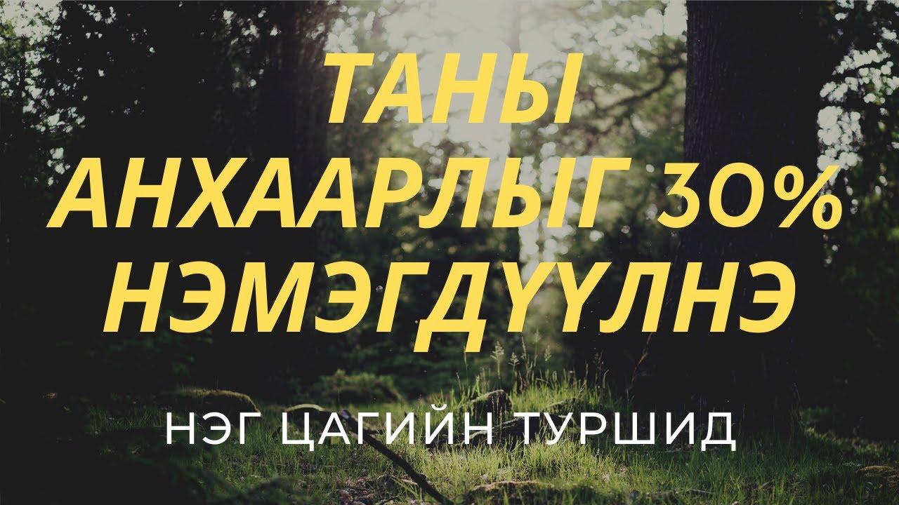 Download Анхаарал төвлөрүүлэх ая (Anhaaral tuvluruuleh ay) hicheel hiihdee, ajil hiihdee sonsoh hugjim