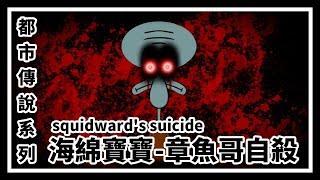 【都市傳說】你絕對沒有想過的海綿寶寶|章魚哥自殺 (squidward's suicide)|艾德Ad.