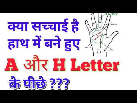क्या सच्चाई है हस्तरेखा में H और A symbol ka ?Palmistry H letter and A letter formation